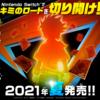 【遊戯王】Switch版『遊戯王ラッシュデュエル 最強バトルロイヤル!!』今夏発売決定
