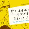 最近読んだ本の紹介「古関裕而の昭和史」「ぼくはイエローでホワイトで、ちょっとブルー」