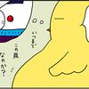 【子育て漫画】うまれないんじゃーー!!うまれないんじゃーー!!
