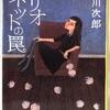 赤川次郎「マリオネットの罠」(文春文庫)