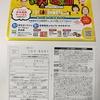 【8/31】ユニリーバお笑い営業部キャンペーン【レシ/はがき*web】
