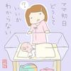 育児絵日記【025】 ママは一日にして成らず
