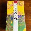 富山きときと空港で不破福寿堂の鹿の子餅を買って帰ろう
