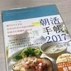池田千恵さんの朝活手帳で朝活再開
