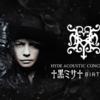 【黒ミサ(1/23)セトリ/感想】HYDE ACOUSTIC CONCERT 2019 黑ミサ BIRTHDAY-TOKYO-