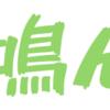 【保存版】ウーバーイーツのSNS用語、略語集と使い方まとめ!