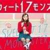 青春こじらせ映画「スウィート17モンスター」