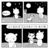 よく見れば泣き黒子つき春の猫