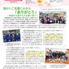 〈MiRAi〉広報紙MiRAi4月号を発行しました