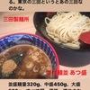 インスタグラムストーリー #220 三田製麺所