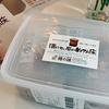 【冷蔵庫で簡単ぬか漬け】「樽の味 カンタンぬか床セット」と「野田琺瑯 ぬか漬け美人」を使ってみたレビュー