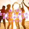 日本神話の幸福論。神様に愛される心の「あなおもしろ あなたのし あなさやけ おけ」を解説!