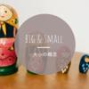 「大きい、小さい」はいつからわかる? 大小の概念の獲得