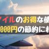 JALマイルのお得な使い方【月9000円の節約に相当】