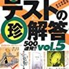 【2013年読破本132】爆笑テストの珍解答500連発!! vol.5