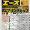 レース観戦アーカイブス(Vol.13 '00年東海3歳最強世代 ~昇竜S)