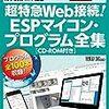 【読書メモ】超特急Web接続!ESPマイコン・プログラム全集
