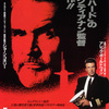 【iTunes Store】「レッド・オクトーバーを追え! (字幕/吹替)(1997)」Essentials