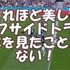so cool ! 世界が称賛!日本のオフサイドトラップ☆