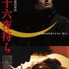 「二十六夜待ち」(2017)