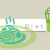ダイエットの流行は走馬灯のように変わるが、根底にあるものは変わっていないと感じた話。