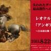 レオナルド・ダ・ヴィンチと「アンギアーリの戦い」展