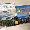 京都マラソン落選 そして気持ちは、しまなみ海道へ