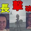 【PS4/ニーアオートマタ】DLC『3C3C1D119440927』を初見で一気に攻略!難易度ハードでプラチナとスクエニの社長を倒しました!【Nier Automata】