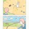 「チャー子と流砂」