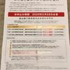 【優待】フジオフードシステム 3,000円