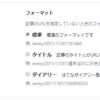 はてなブログへの移行に立ちはだかる記事 URL フォーマット問題