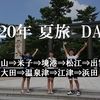 【2020夏】出雲大社・ちょっと自転車で2000kmを9日で走ってきた【Part3】