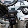 バイクにUSB電源を装備。メインキー連動型でバッテリー上がりの心配なし!