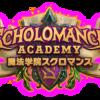 【事前評価】魔法学院スクロマンス