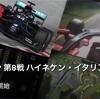 【ネタバレアリ】F1 2020 イタリアGPを観た話。