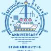 4周年コンサートセトリ【夜公演】【STU48】