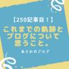【今回250記事目!】これまでの軌跡とブログについて思うこと。