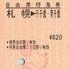 札幌→(千)千歳・南千歳 自由席特急券