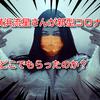 俳優の横浜流星さんが新型コロナに感染!どこでもらったのか?