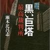 黒い巨塔 最高裁判所―瀬木比呂志著