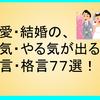 恋愛・結婚の、勇気・やる気が出てくる名言・格言77選!