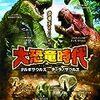 「世界一美しい恐竜の化石」はまるで生きているような「ボレアロペルタ」のミイラの化石でした - TBS『マツコの知らない世界』