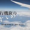 国内航空券を安く抑えたい方必見!オススメの格安航空券サイト『スカイ・シー』を紹介します!