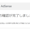 GoogleAdSense テストデポジットの振り込みタイミング