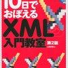 はじめてのXML