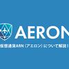 仮想通貨Aeron/ARN(アエロン)とは?バイナンスで買えるアルトコインを解説!