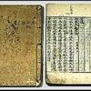 日本の歴史は学問 ・中国の歴史は宣伝 ・朝鮮の歴史は妄想です。