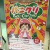 グランデュオ蒲田でドラマチック謎解きゲーム『パニクリ PANIC☆CHRISTMAS!』をクリアしました