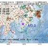 2017年08月05日 10時54分 千葉県南部でM3.0の地震
