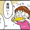 トウモロコシの食べ方